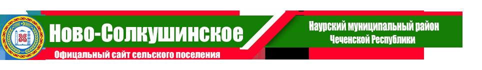 Новое-Солкушино | Администрация Наурского района ЧР
